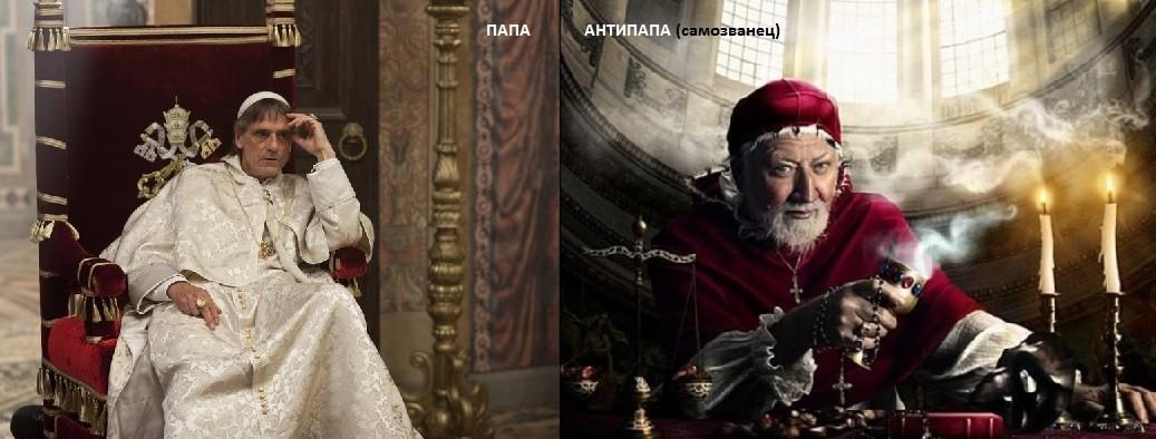 Папа и антипапа