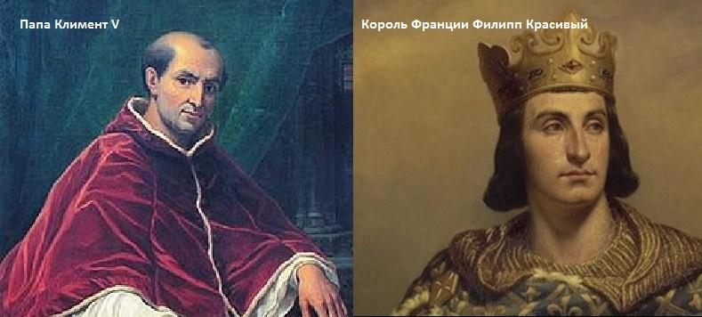 Папа Климент V и Филипп Красивый