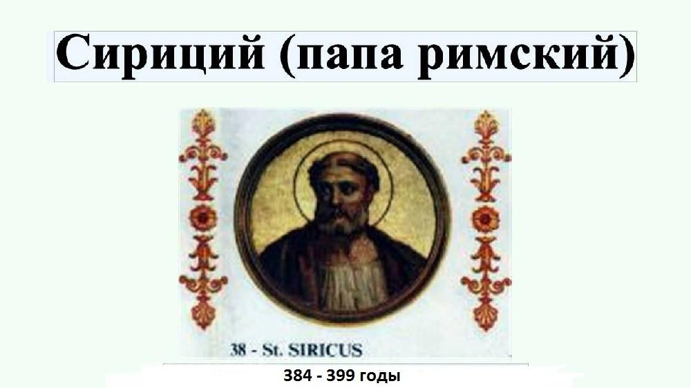 Папа Сириций