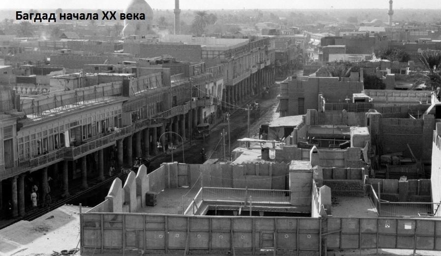 Багдад начала XX века