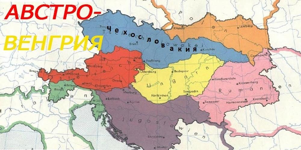 Чехословакия в пределах Австро-Венгрии