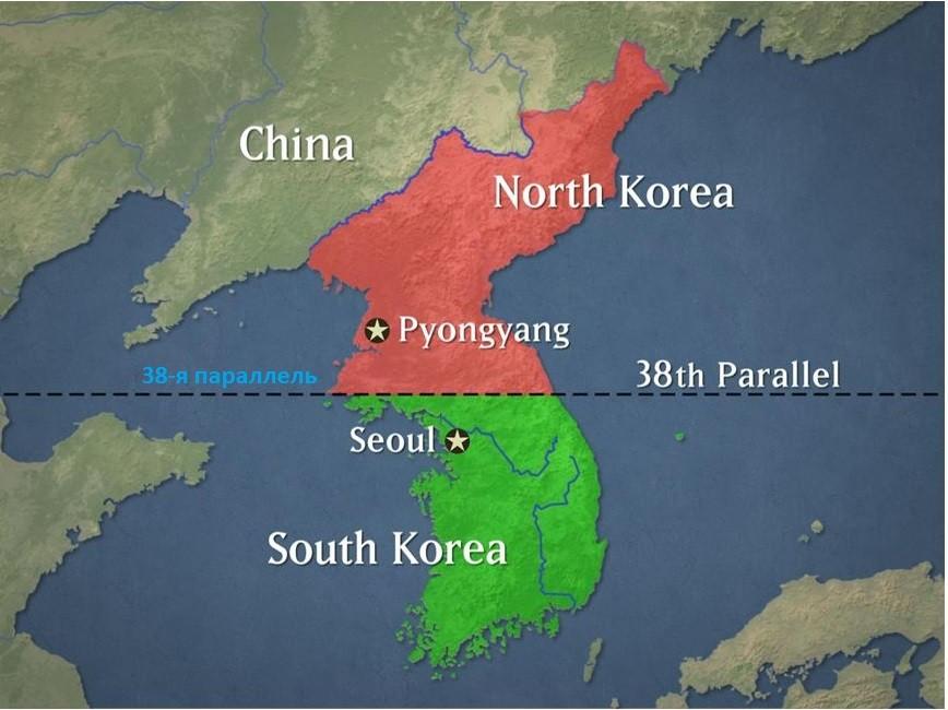 Две Кореи