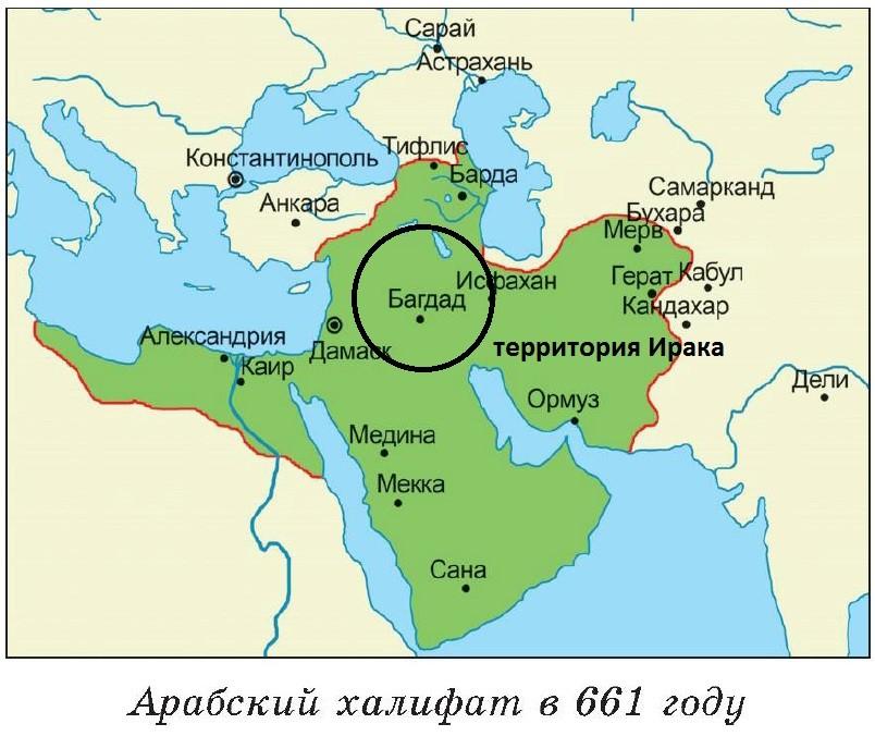 Ирак при арабах