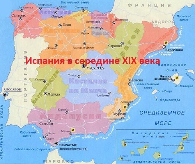 Испания в XIX веке