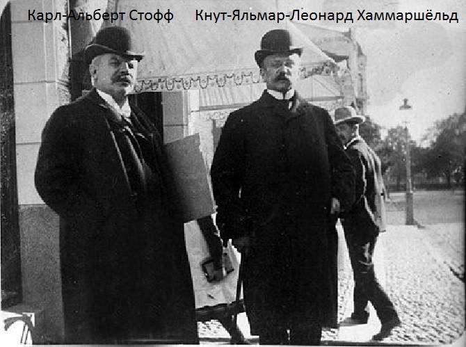 Карл Стофф и Кнут-Яльмар-Леонард Хаммаршёльд