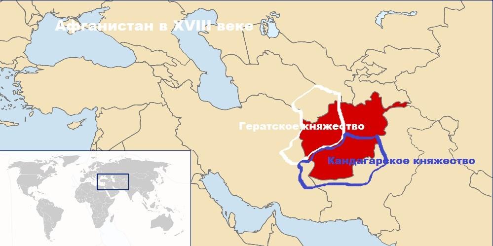 Княжества Афганистана