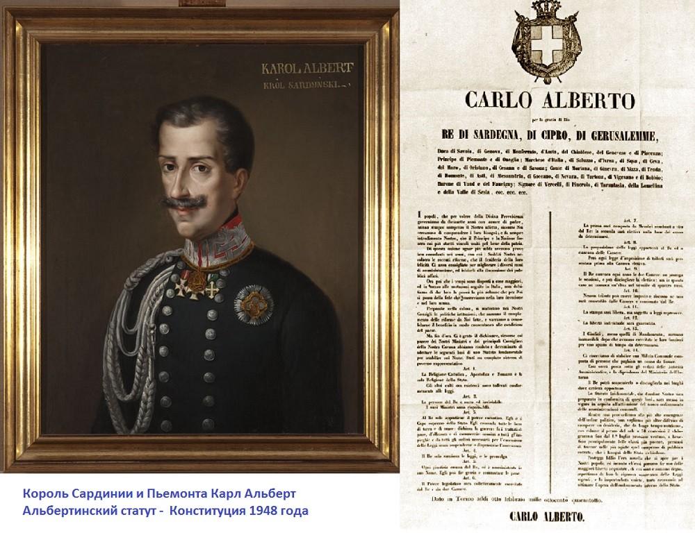 Король Альберт и конституция Сардинии 1848 года
