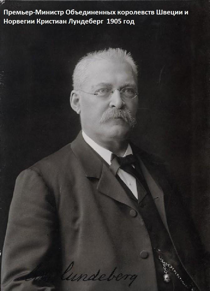 Кристиан Лундеберг