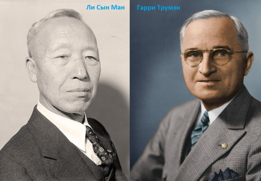 Ли Сын Ман и Трумэн