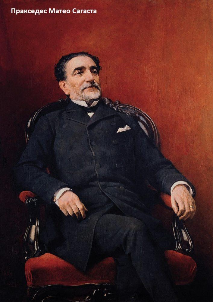 Пракседес Матео Сагаста