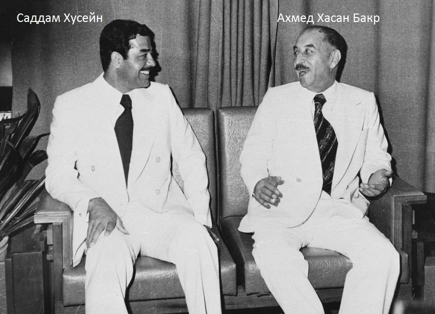 Саддам Хусейн и Ахмед Хасан Бакр