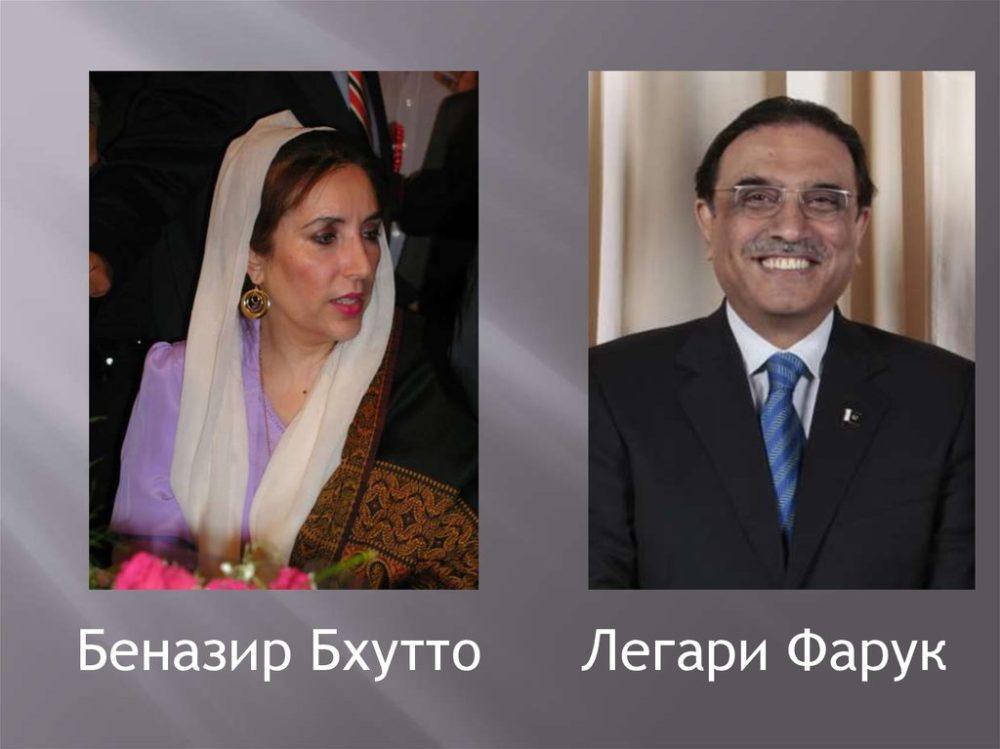Беназир Бхутто и Фарук Легари