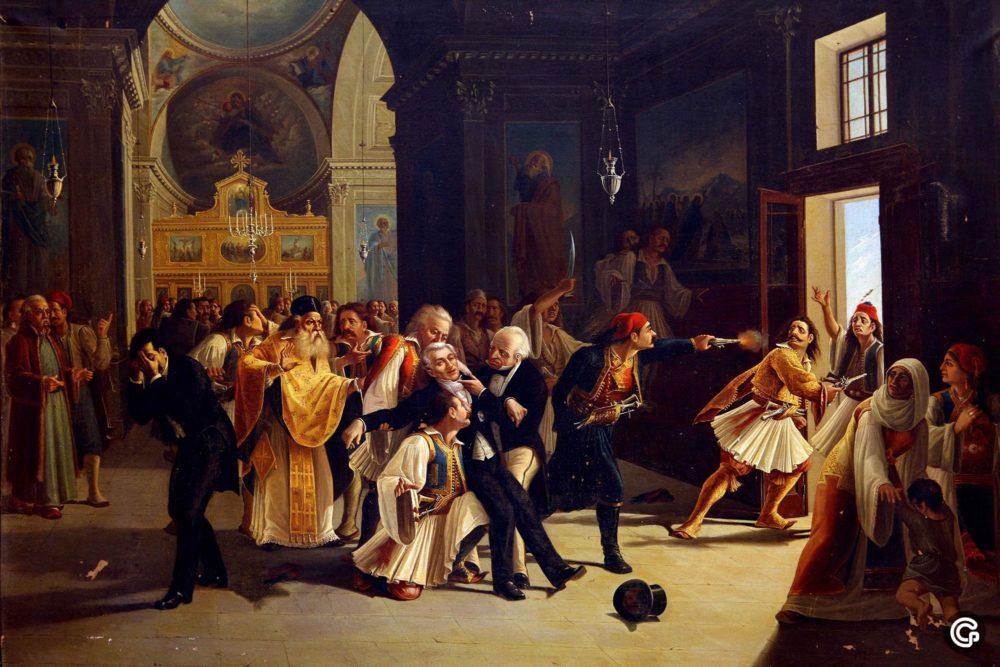 Убийство Иоанна Каподистии