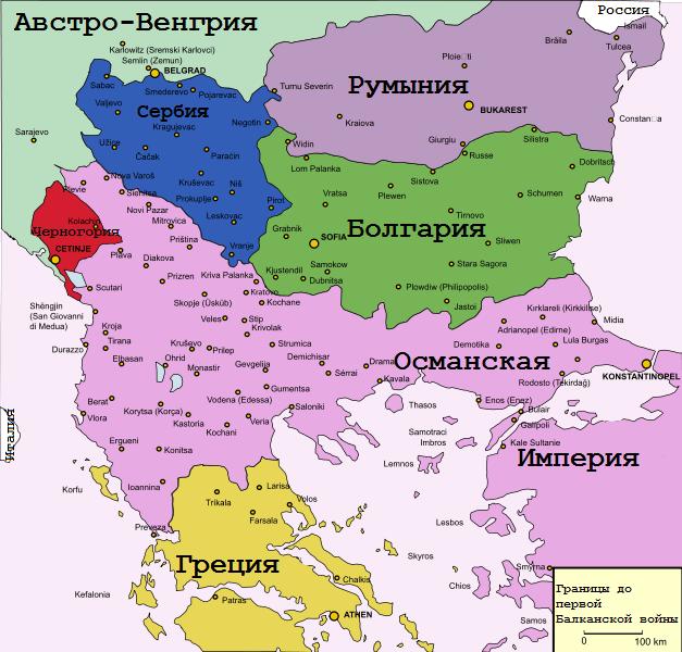 Балканский союз