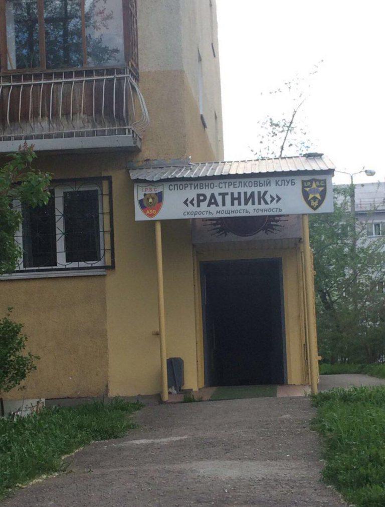 Закрытый стрелковый клуб в кемерово ночные клубы в коломне