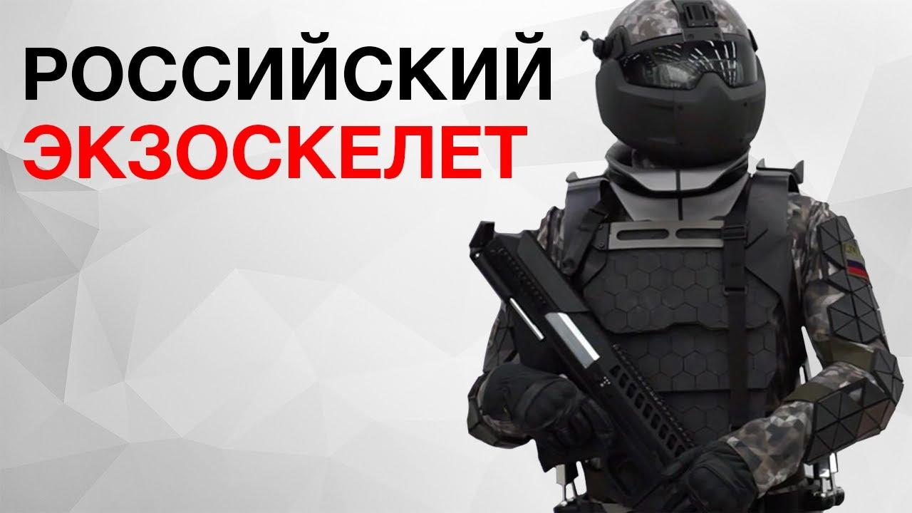 Российский экзоскелет