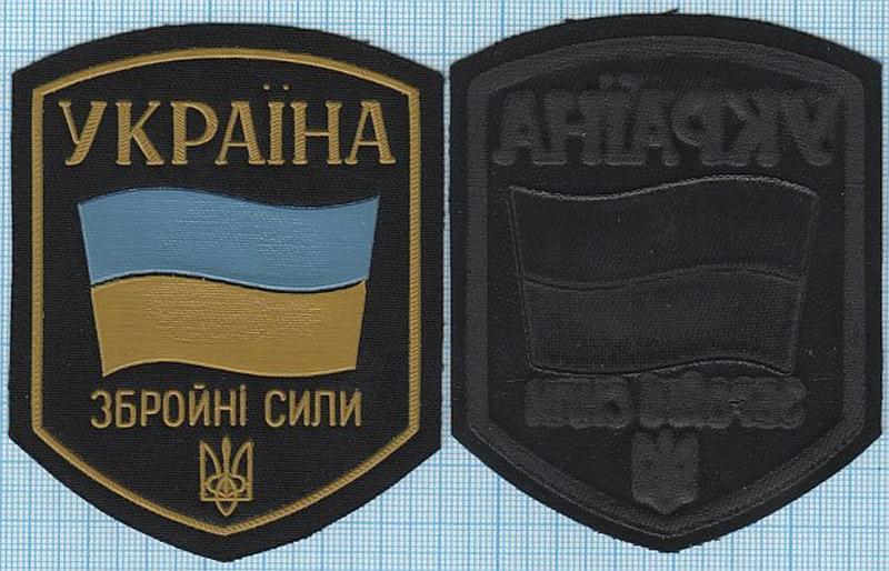 Шеврон ВСУ