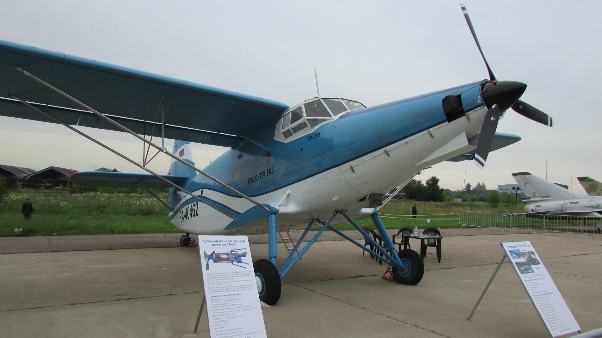 ТР-301ТВ