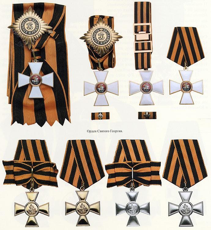 Современный орден Святого Георгия