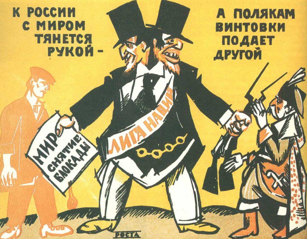 Плакат о Лиге наций
