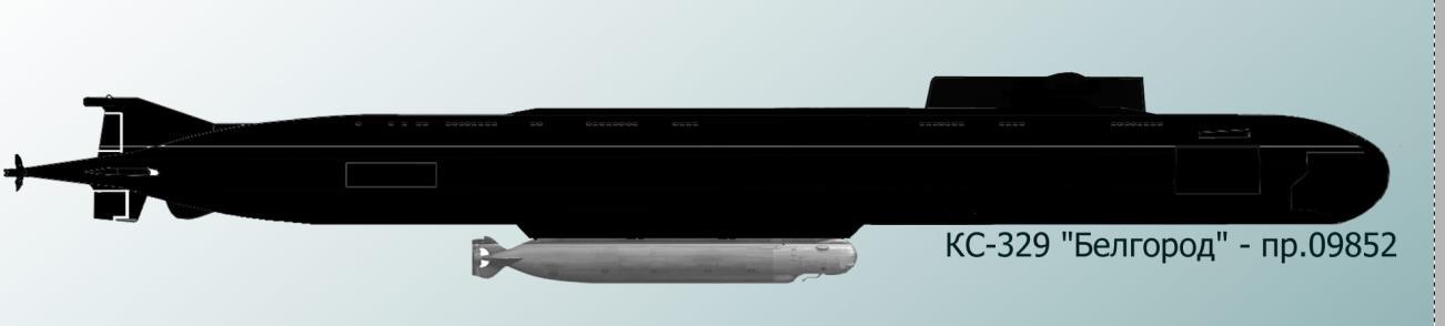 КС-329 «Белгород»