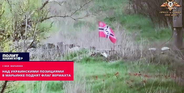 Флаг вермахта