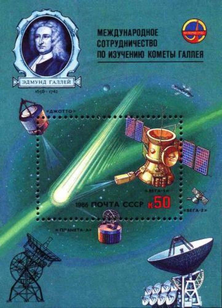 Почтовая марка с кометой Галлея