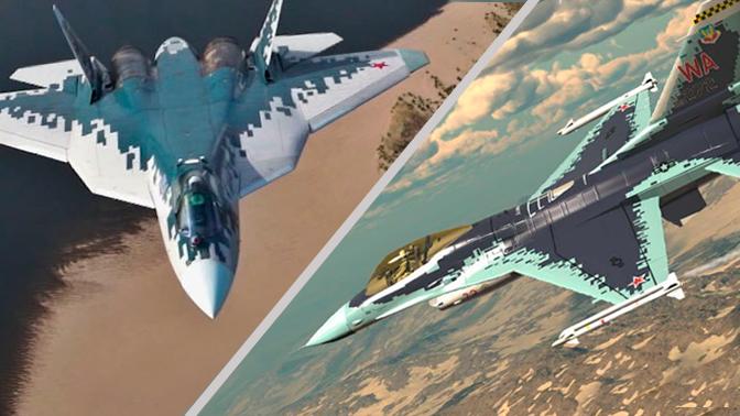 Су-57 и F-16 в пиксельной окраске