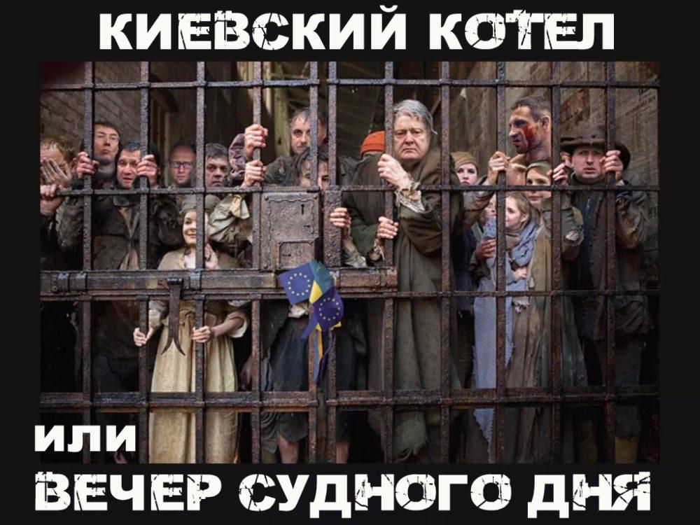 Киевский котел
