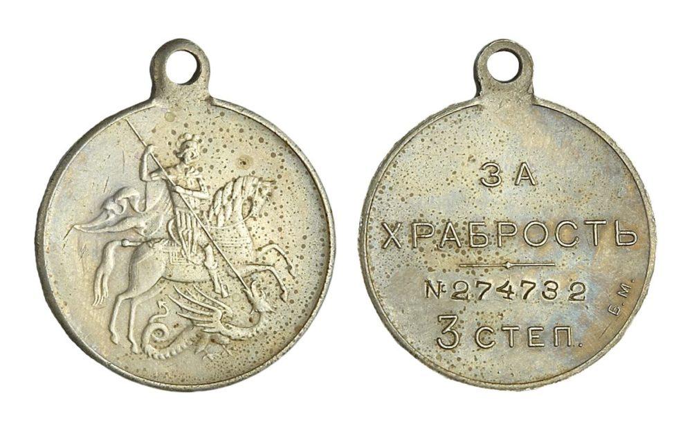 Георгиевская медаль Временного правительства