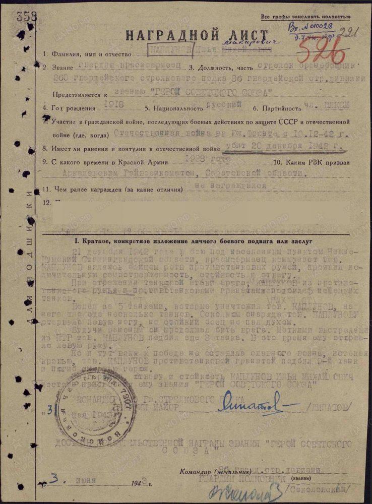 Наградной лист Каплунова