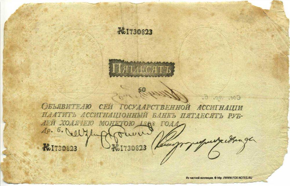 Наполеоновская фальшивка