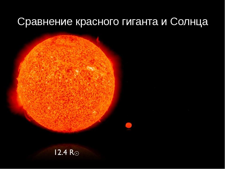 Солнце и красный гигант