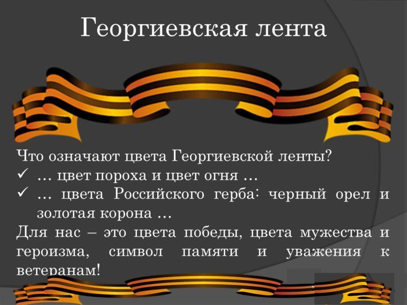 Цвета Георгиевской ленты