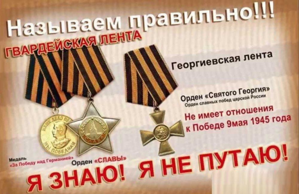 Георгиевская и гвардейская ленты