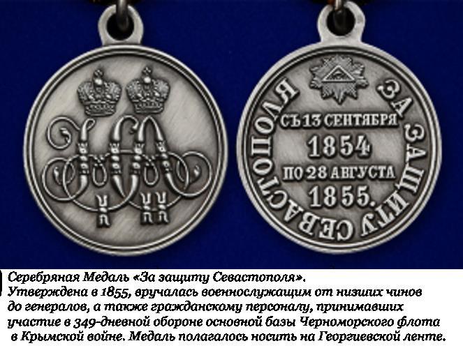 """Медаль """"За защиту Севастополя"""""""