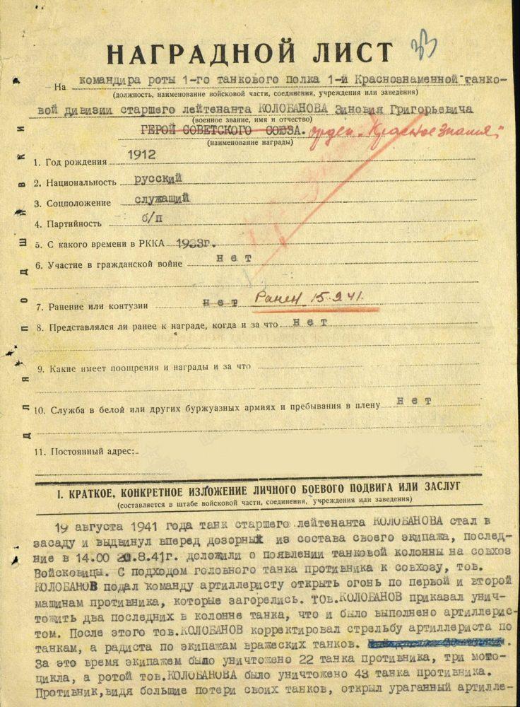 Наградной лист Колобанова