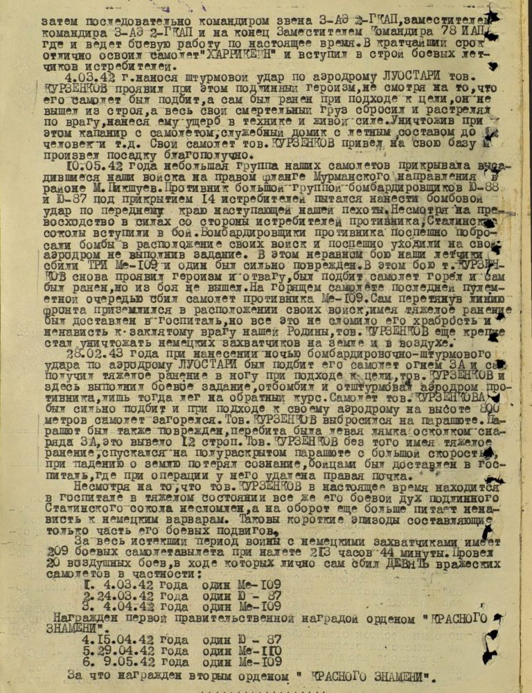 Наградной лист Курзенкова