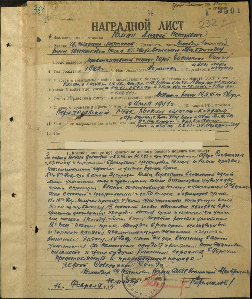Наградной лист Романа