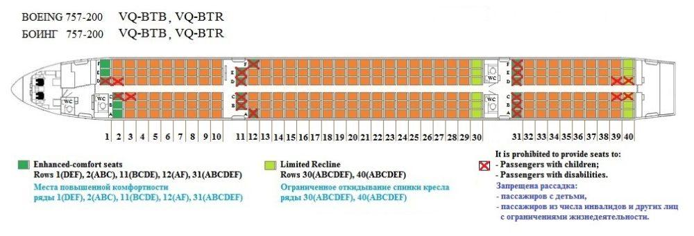 Схема салона «Боинг 757-200» VQ-BTB