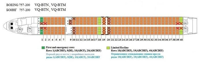 Схема салона «Боинг 757-200» VQ-BTM