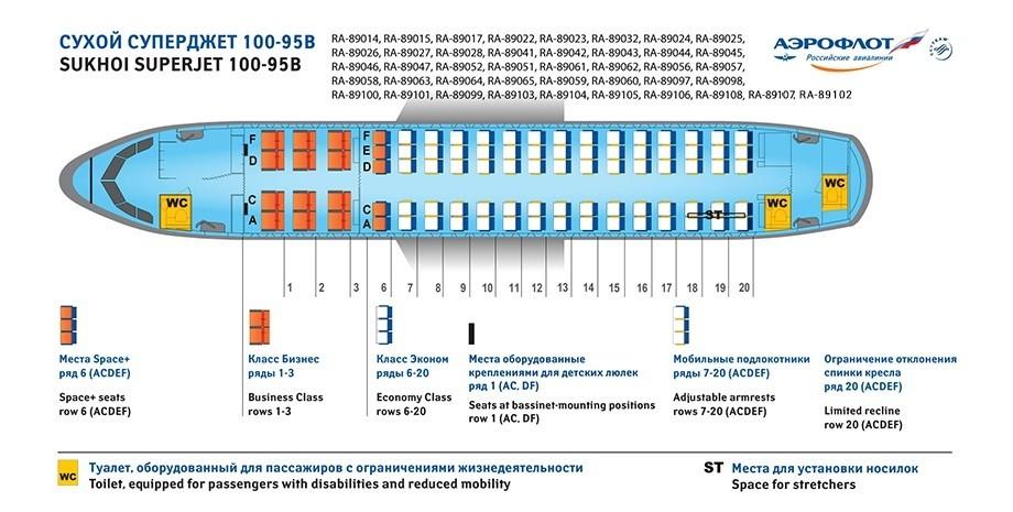 Схема салона SSJ100