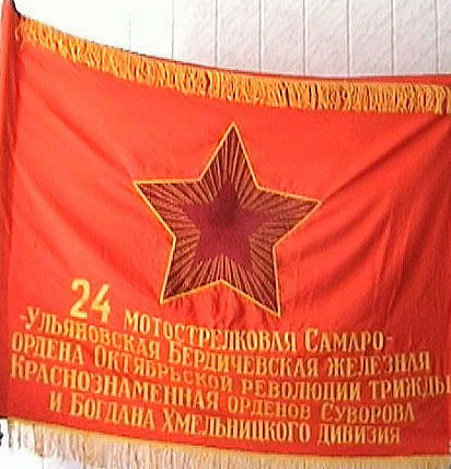 Спасенный флаг