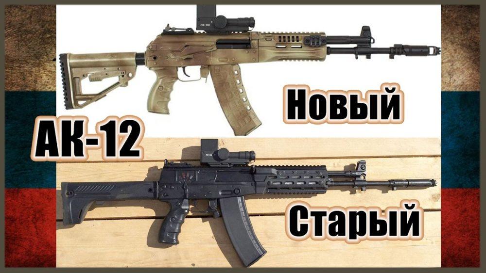 Версии АК-12