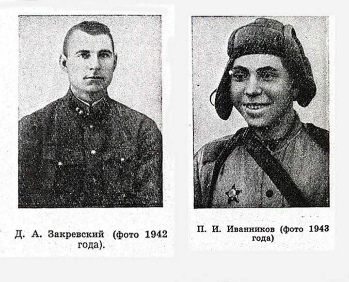 Закревский и Иванников