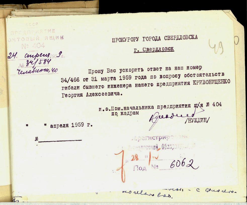 Запрос по Кривонищенко