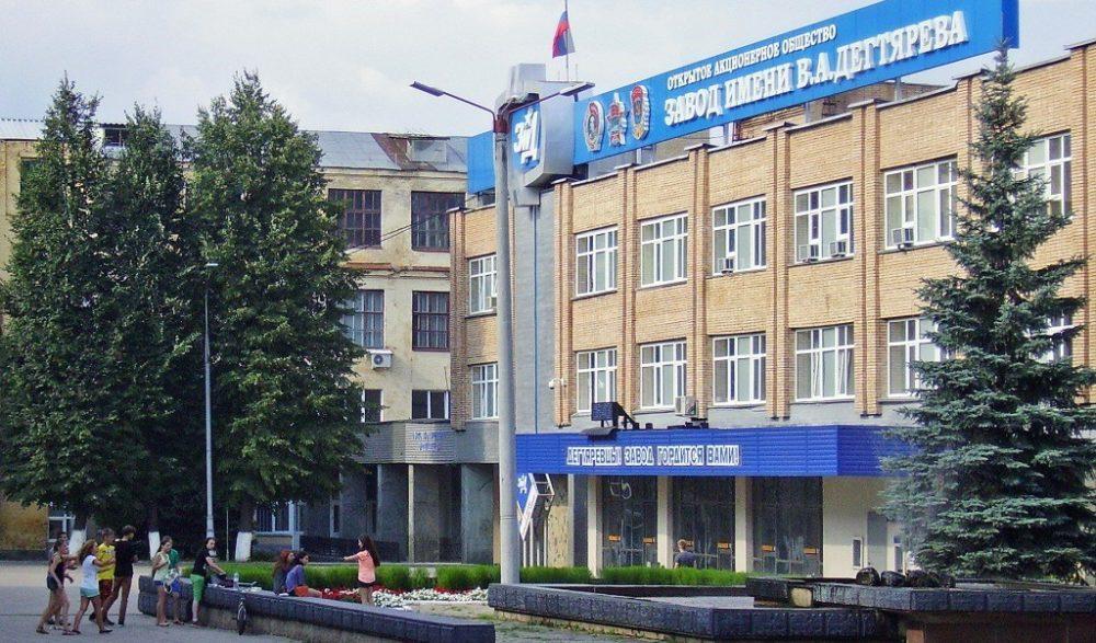 Завод им. Дегтярева