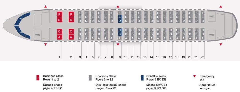 Схема салона A319