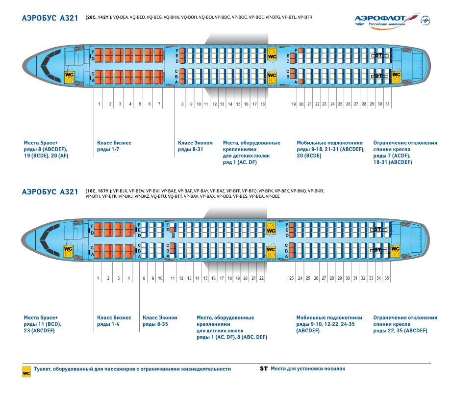 Схема салона А321