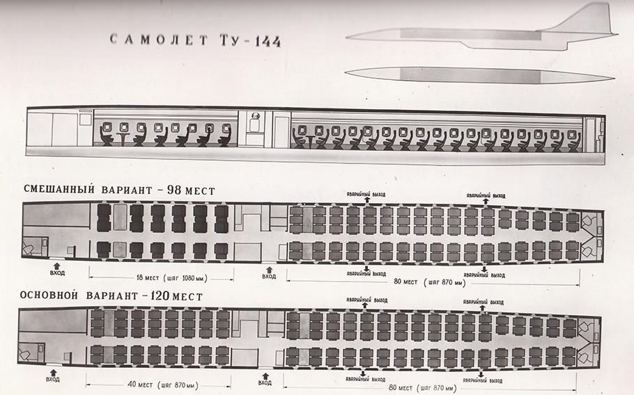 Схема салона Ту-144